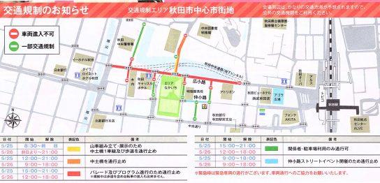「これが秋田だ!食と芸能大祭典2019」交通規制